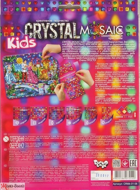 Набор креативного тв-ва Crystal Mosaic Kids Золушка
